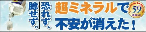 【超ミネラル水】