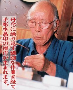 上田楠瑞先生は、その甲州手彫印章の第一人者。日本の印章彫刻界の頂点に  立つと言っても過言ではない方です。
