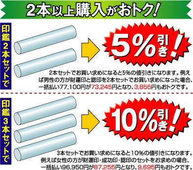風水開運印鑑は2本以上だと5%引き