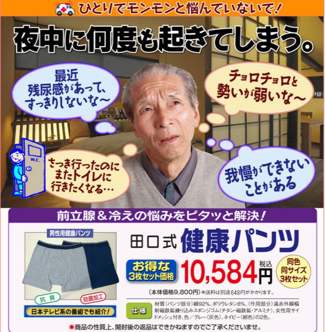田口式健康パンツ