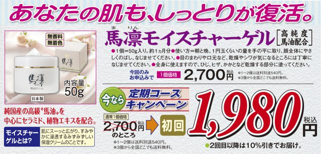 馬凛(まりん)モイスチャーゲル(50g入)高純度・馬油配合